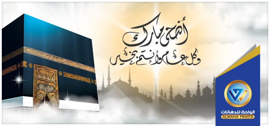 Alwaha (3)