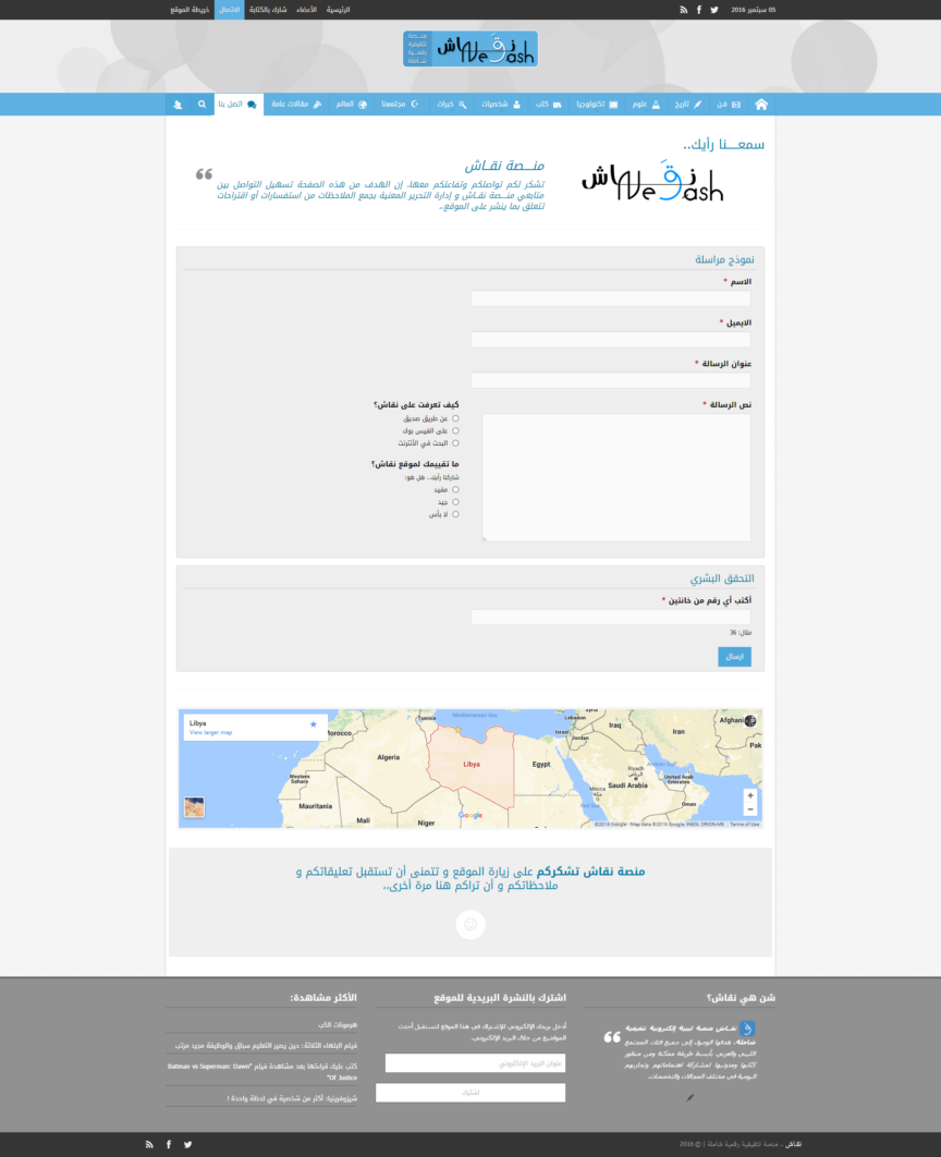 Ne9ash.com | Contact