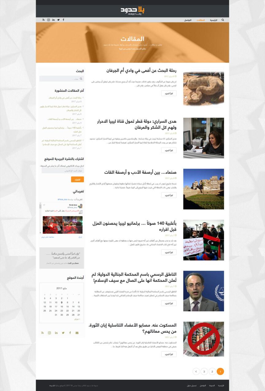 RedaIssa-website (2)