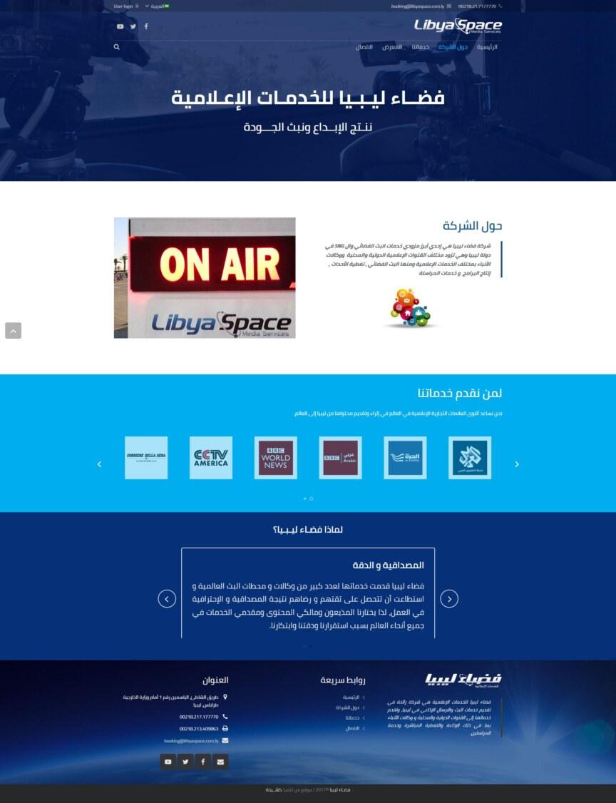 LibyaSpace (7)