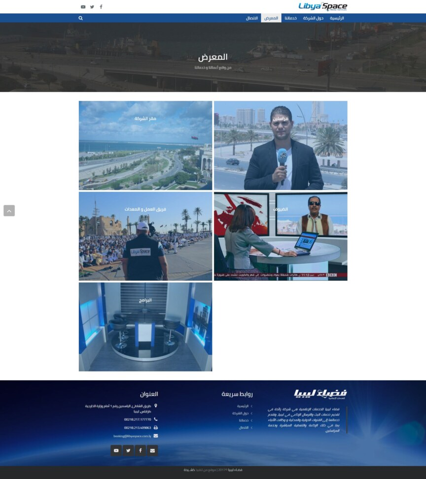 LibyaSpace (8)