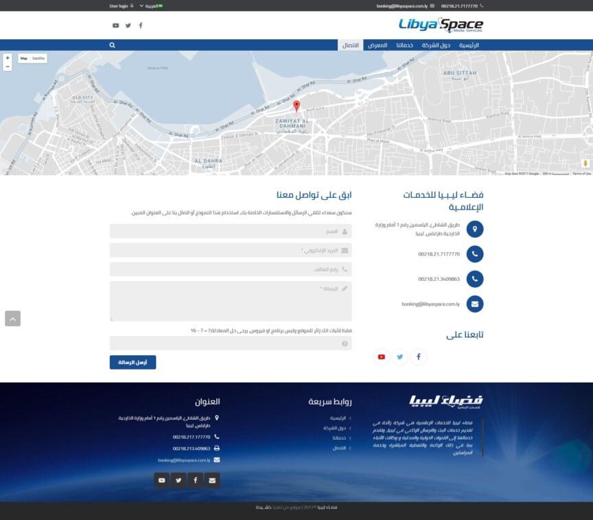 LibyaSpace (9)