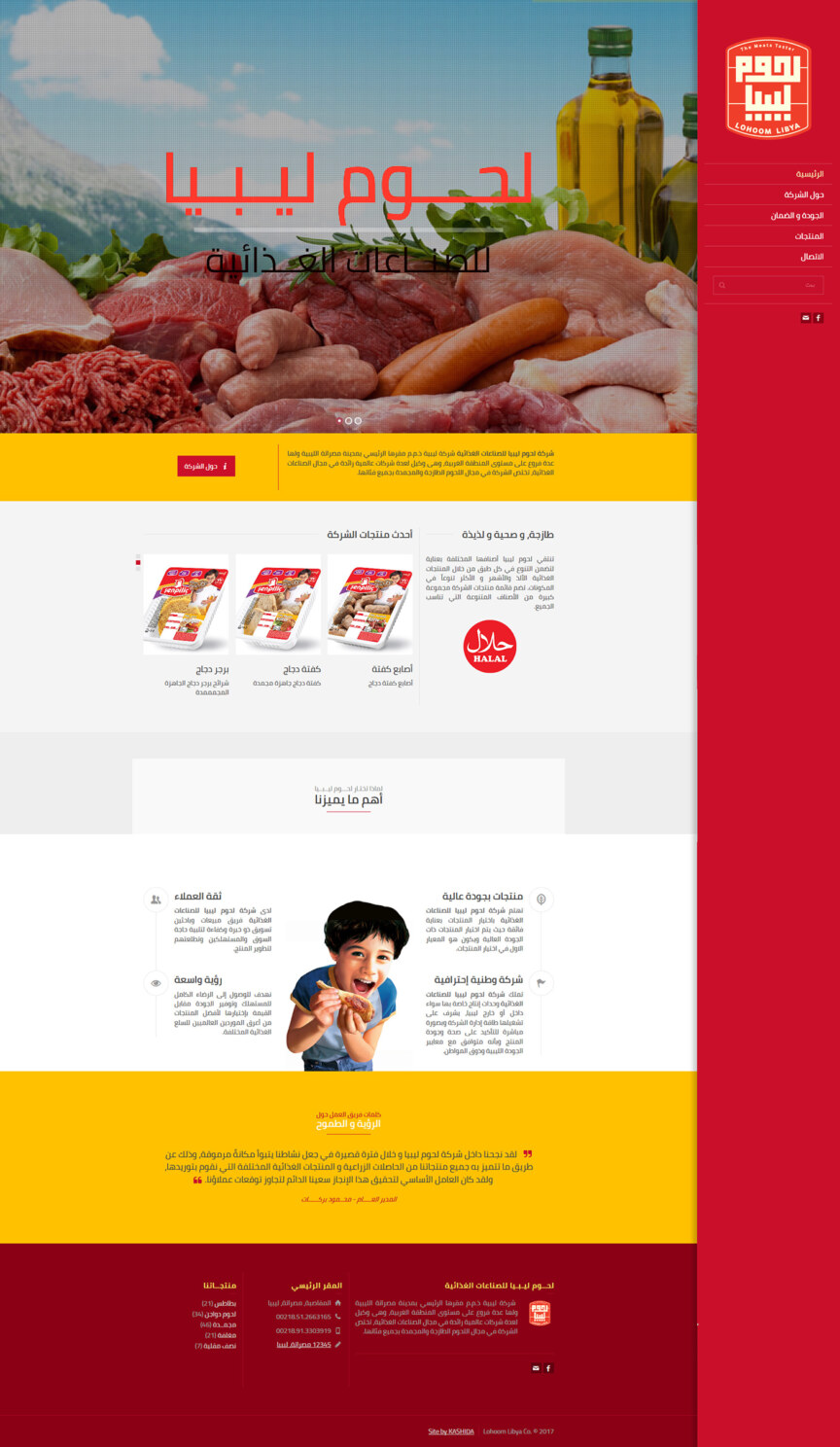 lohoom-website (1)