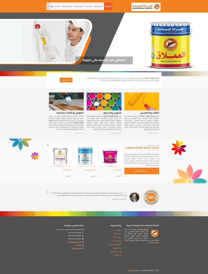 alghazala-paints-website (1)