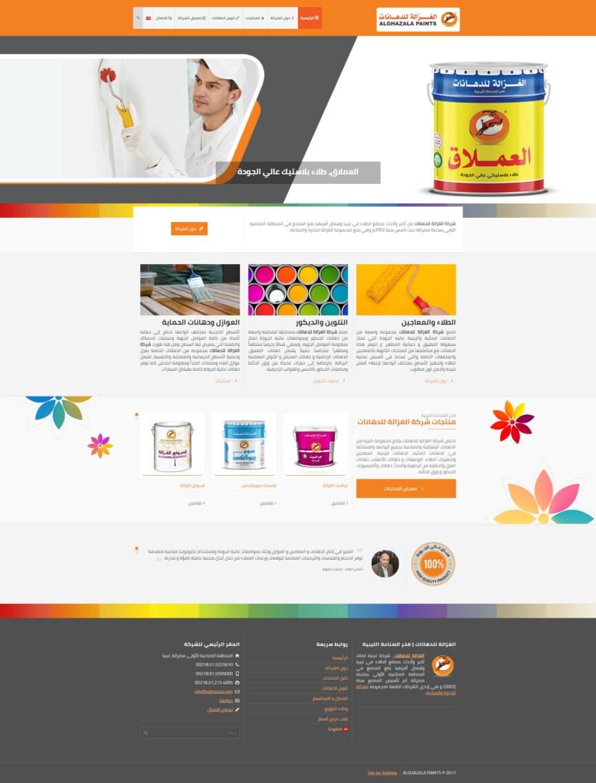 alghazala-paints-website (1)