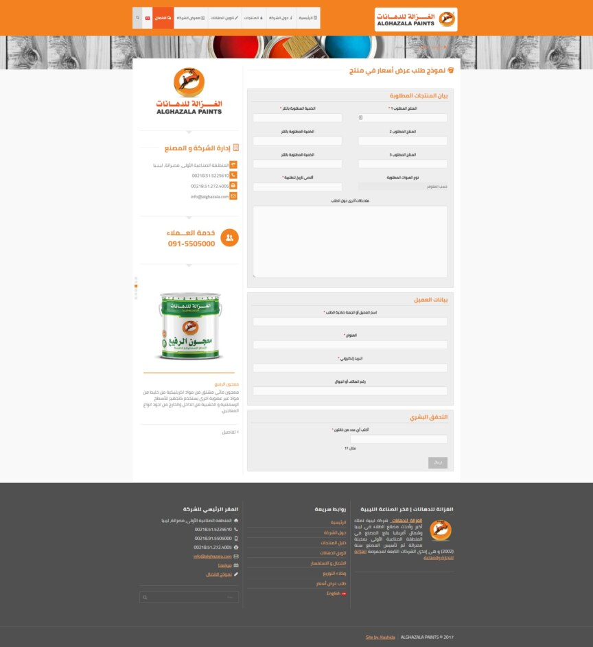 alghazala-paints-website (10)