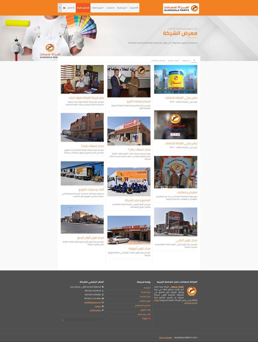 alghazala-paints-website (7)