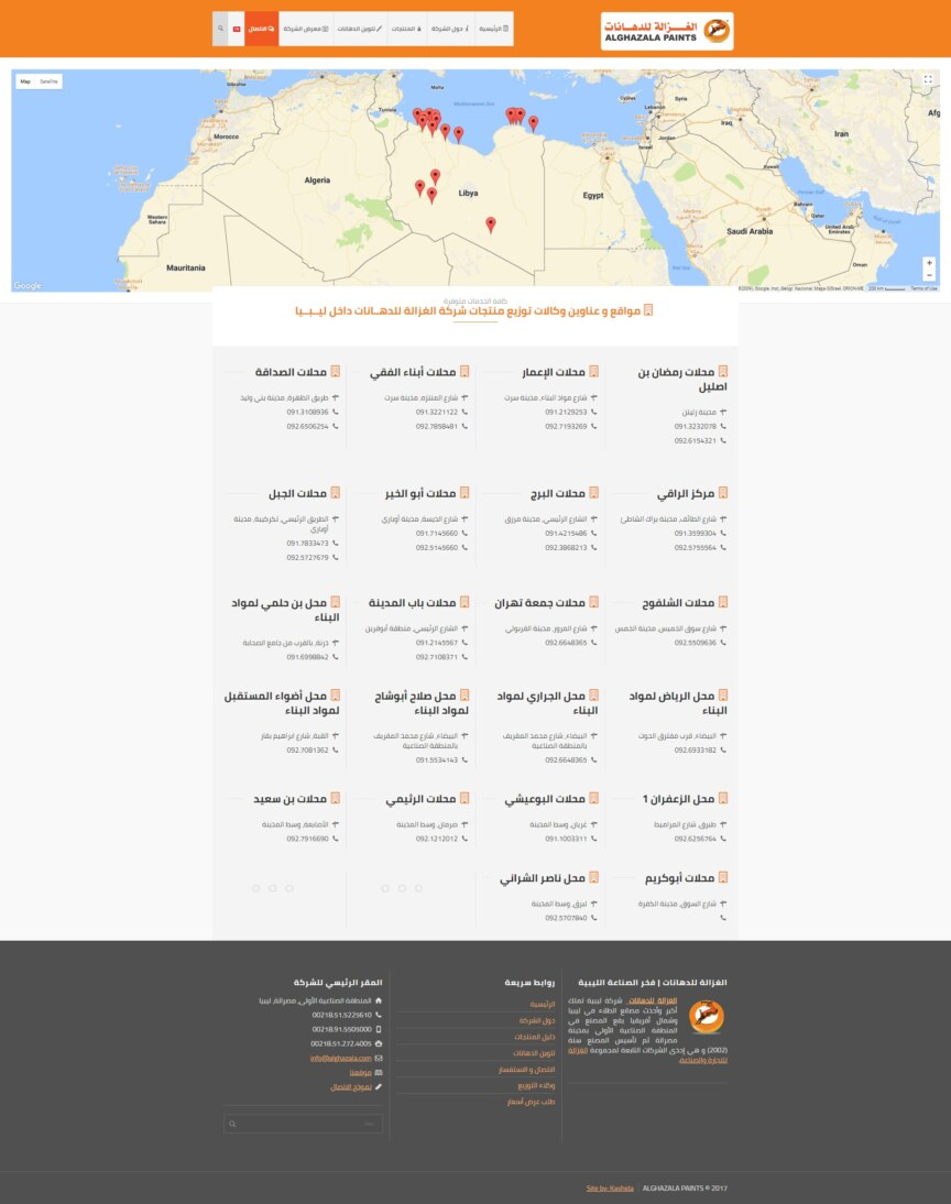 alghazala-paints-website (9)