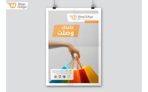 shop2libya (12)
