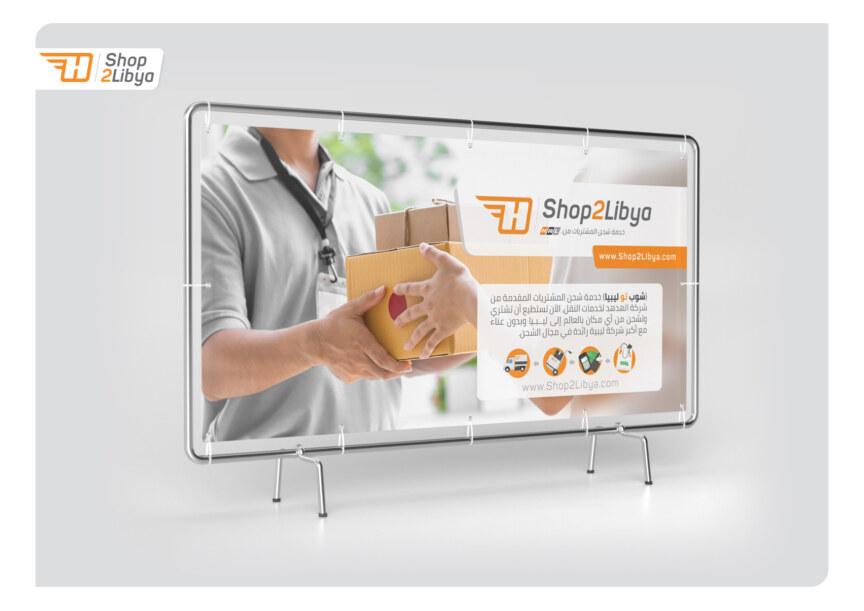shop2libya (14)